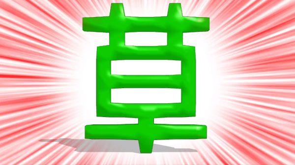 """漢字の""""草""""が踊るアニメが作れるかも…!? 3DCG動画作成ツール・MMDで使える""""草""""の3Dモデルが作られてしまう"""