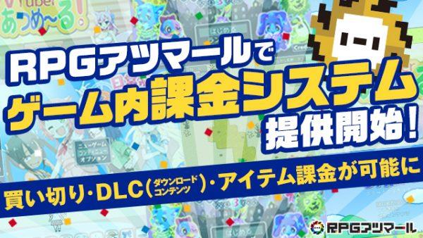 """スマホ&PCで遊べるゲームサービス「RPGアツマール」にて""""ゲーム内課金システム""""の提供が開始! 将来的には全希望者へ機能提供を目指す"""