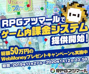 RPGアツマールでゲーム内課金システム提供開始!