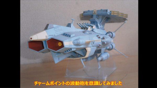 『宇宙戦艦ヤマト2202』戦艦アンタレスを紙で作ってみた! あまりに本物すぎて「ペーパークラフトとは思えん」「マジで船作ってるみたい」との声