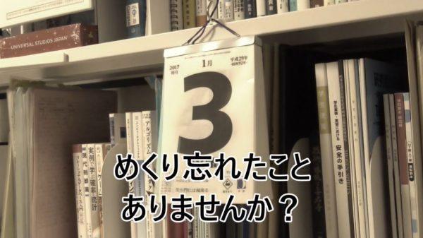 """もう日めくりカレンダーをめくり忘れない! """"NHKみ""""ある作品に「日めくりアニメだw」「0655かな?」の声"""