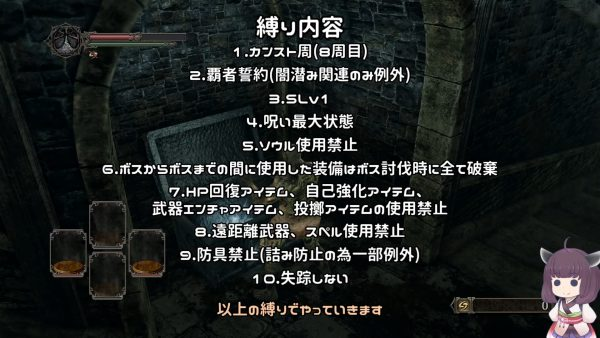 『DARK SOULS II』レベル1縛りに回復禁止、一度使った装備の破棄。ハードすぎる10の縛りを設けた実況プレイ動画に「スッゲェ変態だぜ」の声