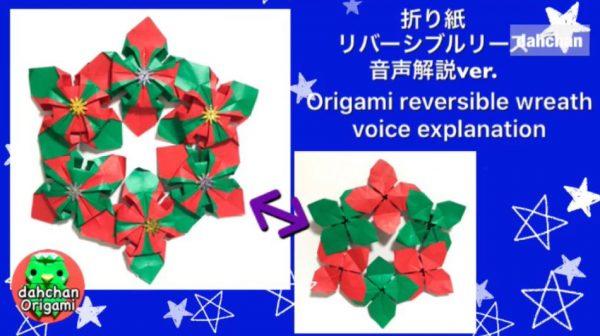 折り紙の「クリスマスリース」が華やかに完成! 色を変えれば季節に合わせたアレンジも可能