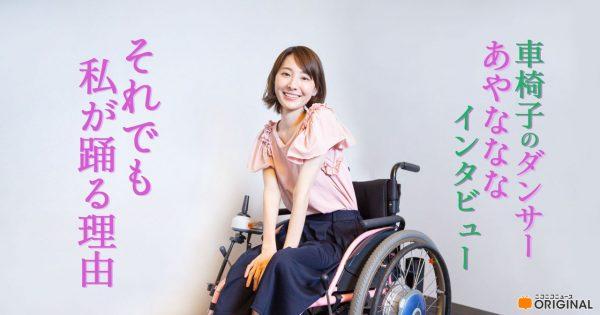 """""""踊ってみた""""ら世界はどう変わった? ――全身麻痺、壮絶なリハビリ…それでも私が踊る理由。車椅子のダンサー・あやなななインタビュー"""