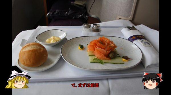 これがタイ国際航空のビジネスクラスだ! レポの結論「機内食はおいしい」の発言に「いいなあ、乗ってみたくなる」の声