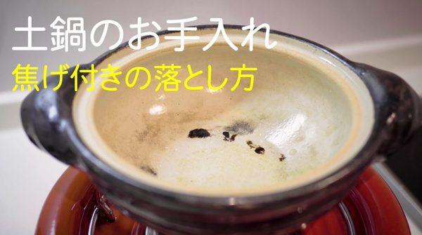 土鍋のお手入れ方法、知ってますか? 「重曹」を使ったメンテナンス方法をご紹介