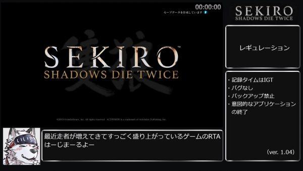 『SEKIRO』トロフィーコンプRTA。前回から2時間短縮、5時間47分という驚愕の速さを叩き出したプレイに驚きの声多数!