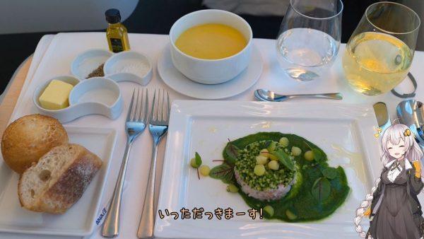 ANAフランス便のビジネスクラス、ご飯美味しすぎ! 華やかなコース料理や雪肌精のアメニティまで取り揃えたサービスを体験してみた