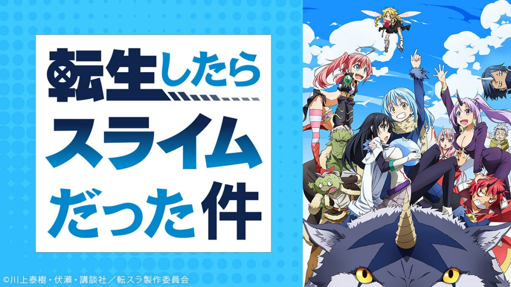 『転生したらスライムだった件』アニメ全24話の無料一挙放送、12月28日(土)13時30分より放送