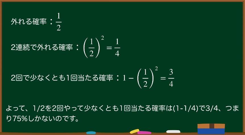 ガチャ 確率 計算 式