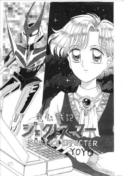 """元旦なので、少女漫画家を目指して20年以上自主アニメを作り続ける伊勢田勝行氏の""""原作""""漫画原稿を一挙公開します"""