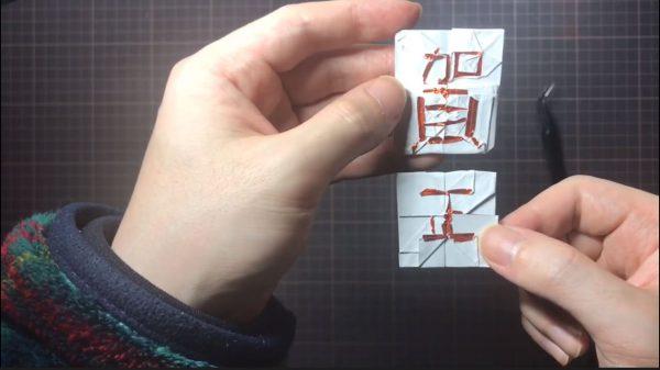 折り紙で「賀正」を折り込んでみた! はさみもペンも使わずに、漢字感じが浮かび上がる謎技術GAすごい。みんなあけおめ!