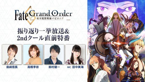 『Fate/Grand Order -絶対魔獣戦線バビロニア-』Episode0~11振り返り一挙放送&特番 1月5日(日)に放送