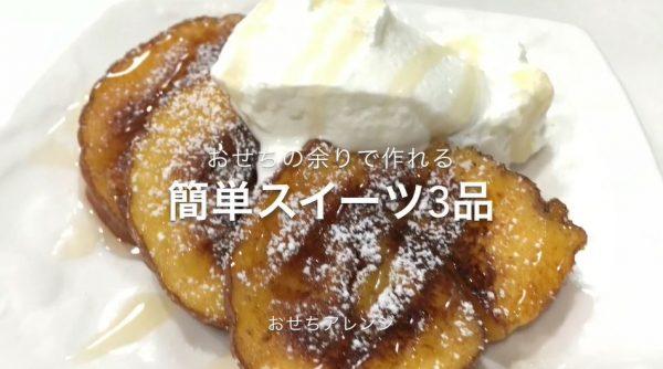 """黒豆、伊達巻、栗きんとん…食べきれなかった""""おせち""""のアレンジで作れる簡単スイーツのレシピ3種をご紹介!"""
