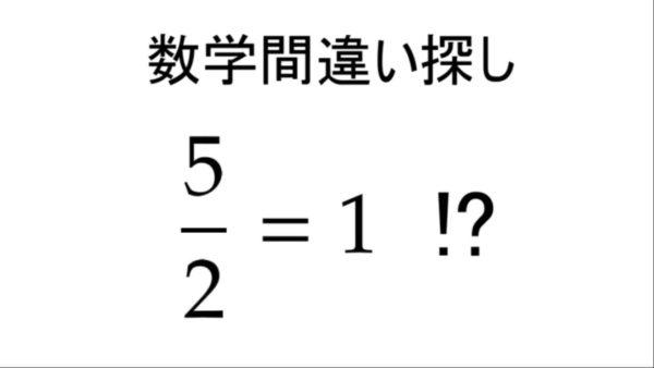 「5/2=1」が超数式で証明されてしまう! 理系がイキイキと間違いを指摘するも「日本語で頼む」「もうわからん」「文系の俺はもうヤムチャ視点」の声