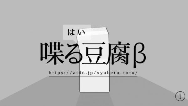 「シマリスになりたい人生だった」豆腐が話しかけてくる(?)謎すぎ&何の役にも立たないウェブサイトが爆誕。「俺のtwitterこんな感じだわ」の声