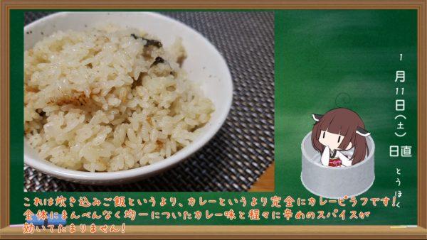 タイカレー缶で炊き込みご飯をつくったら絶品に! 辛めのスパイスが飯全体にしみわたり…たまらん味のカレーピラフが誕生