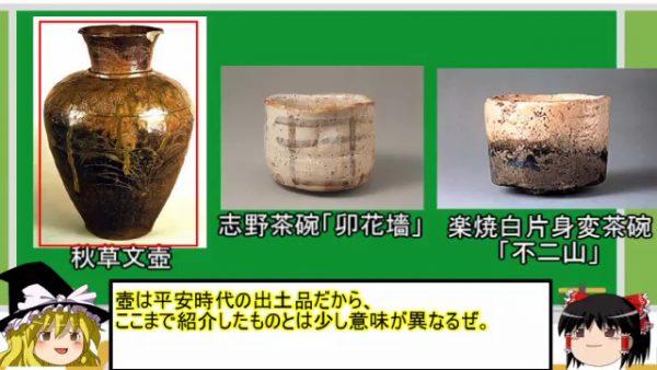 """これぞ『へうげもの』の世界! たった14個の国宝指定の陶磁器の歴史が浮き彫りにする""""日本の美意識""""の移り変わり「美しい…」「味わいがある」"""