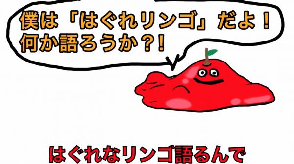 TWICE『What is Love?』の空耳歌詞をイラスト化したらカオス状態!元歌詞「ハヌル ナヌンゴッガッタヌンデ」→「はぐれなリンゴ語るんで」