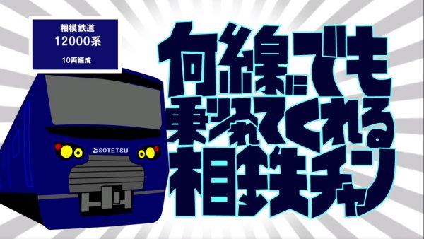 人気VOICEROID曲のパロディ『何線にでも乗り入れてくれる相鉄チャン』が熱い! 相鉄チャンが埼京線の次に乗り入れたい路線が意外すぎ