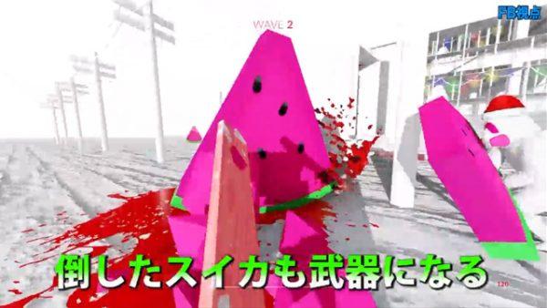 """襲ってくる""""スイカ""""をひたすら返り討ちにするFPSゲーム 真っ白なフィールドに飛び散るスイカ果汁が血痕にしか見えない"""