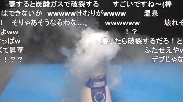 ドライアイスを熱湯が入ったミキサーにかけたらどうなる? 実験の結果、煙の大量発生のあとに出てきたものは…