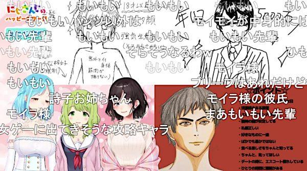 にじさんじのモイラ・森中花咲・鈴鹿詩子が「僕の考えた最強の恋人」を発表! 「手錠を出してくる」「女性モノの下着を履かせたい」と腐女子が爆発して視聴者も思わずヒートアップ!