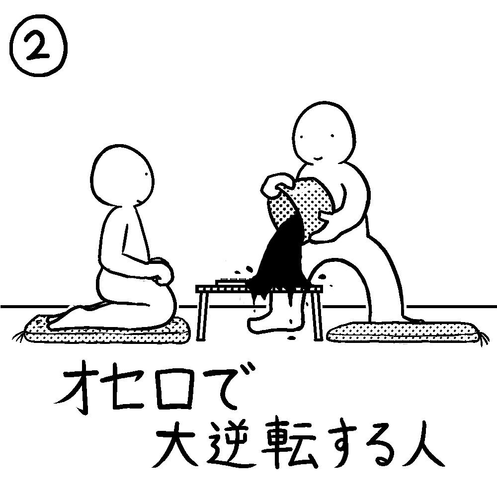 違う そうじゃない 発想の斜め上をいく おもしろイラスト 特集の画像 05 Tigasou