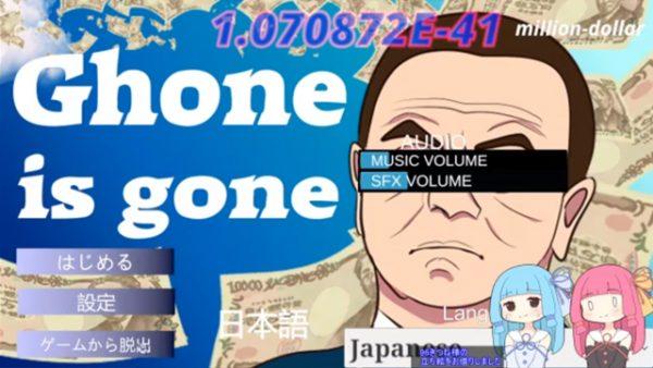 カルロスゴーン氏がモデル? 国外脱出を目指すステルスアクションゲーム『Ghone is gone』をプレイしてみた