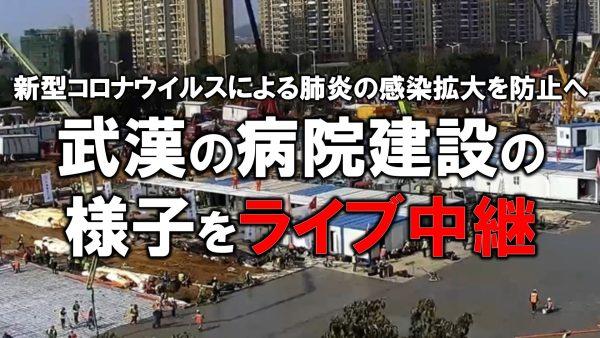 中国・武漢市の病院建設現場の様子をライブ配信中 新型コロナウイルスによる肺炎の感染拡大防止に向けて