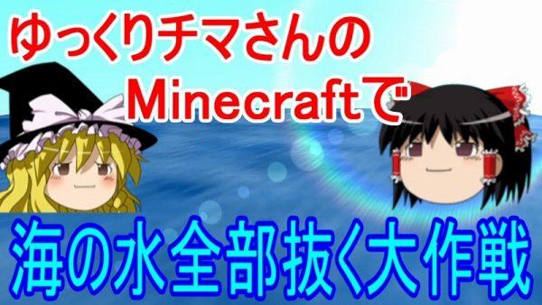 『Minecraft』の海で「水ぜんぶ抜く大作戦」を実行⁉ 東京都約半分に匹敵する広大な海を消す……半端ではない作業量に「いつ終わるんだ」と視聴者も絶望