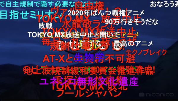 TOKYO MXでの『異種族レビュアーズ』放送中止を受けてniconicoにコメントが集まる「戦死」「敗戦」「テクノブレイク」
