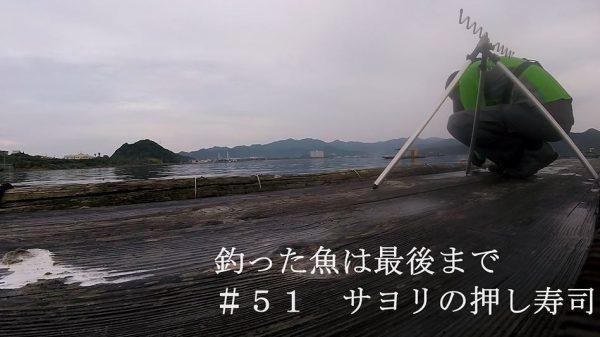 """イカダで旬の魚「サヨリ」釣り! 「閂(かんぬき)」と呼ばれる大きなサヨリで作った透き通る""""押し寿司""""に「釣り人の特権」の声"""