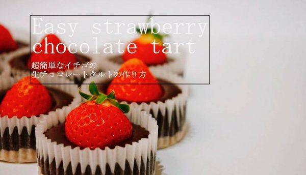 イチゴの生チョコレートタルトの簡単レシピ! クッキーと板チョコで作るめちゃ美味ケーキ 【バレンタイン】