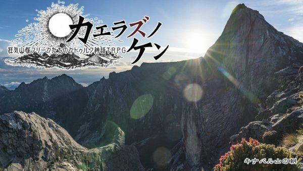 TRPG動画なのにリアル山登り映像が楽しめる!? なぜか登山靴の選び方まで教えてくれる異色の山尽くしTPRG動画が投稿