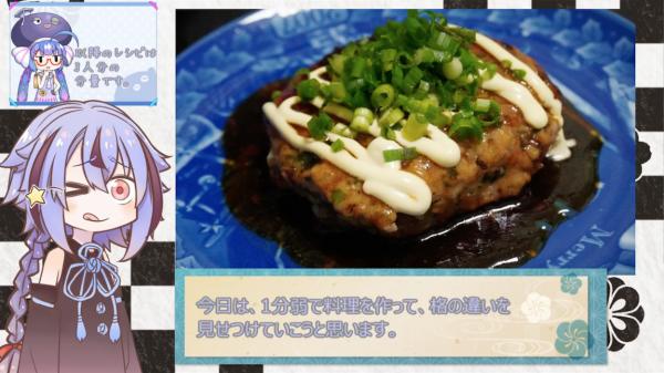 こんなの美味いに決まってる! スパイス・ハーブをドカ盛りした鶏ハンバーグを作ってみた。酒のつまみにもピッタリな絶品の調理法を紹介