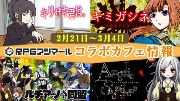 RPGアツマールコラボカフェが東京・池袋で3月4日まで開催! 先行販売の新作グッズや店内の様子をご紹介