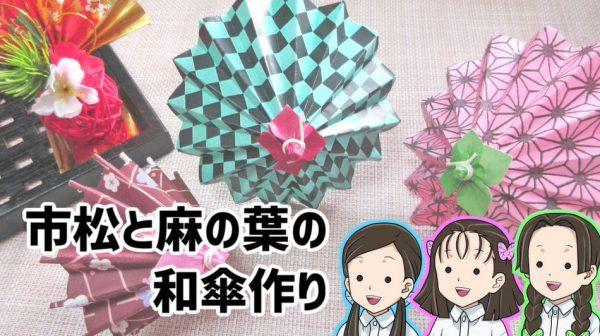 """『鬼滅の刃』炭治郎と禰豆子をイメージした小さな和傘が完成! イメージ通りの""""折り紙""""を作るところから始めた作品に「可愛い」「意表を突かれた」の声"""