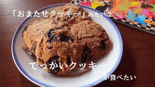 「絵本みたいなでっかいクッキーが食べたい」という願いが叶うレシピを紹介! 1枚で満腹になる幸せいっぱいのチョコクッキー