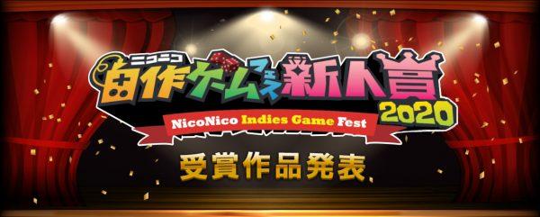 アマチュアゲームクリエイターを全力で応援する「ニコニコ自作ゲームフェス新人賞2020」受賞作が決定!