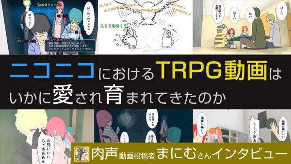 追求したのは「TRPGのおもしろさを最大限伝えられるか」。シェアの取りかたを研究し、趣味の範囲を超えて動画づくりを目指す理由とは【肉声動画投稿者・まにむさんインタビュー】