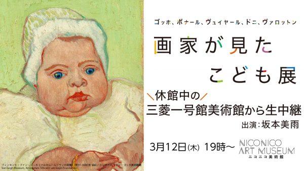 ゴッホら西洋画家たちが「こども」を描いた作品・約100点を解説付きで生中継!『画家が見たこども展』@三菱一号館美術館【ニコニコ美術館】