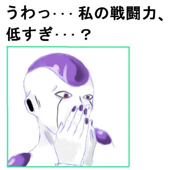 「うわっ…私の年収、低すぎ…?」 懐かしいネット広告のアニメパロディイラスト集
