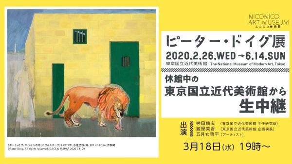 日本初開催『ピーター・ドイグ展』を解説付き生中継でお届け@東京国立近代美術館【ニコニコ美術館】