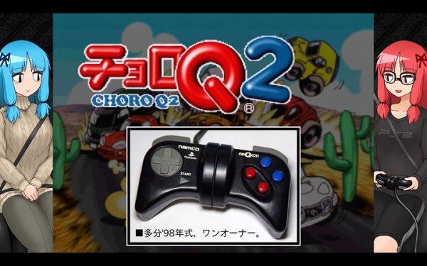ネジって操作するゲームコントローラー「ネジコン」って知ってる? レースゲーマー御用達だったネジコンをはじめて使って『チョロQ2』をプレイしてみた