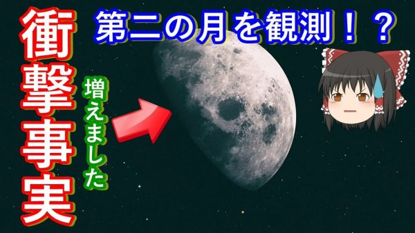 """""""第二の月""""が今年7月、地球に接近!? 新しく観測された謎の天体に「ロマンのある話だな」「SFのネタになりそう」の声"""