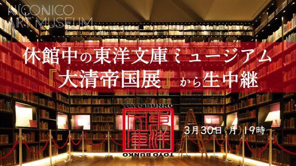 かつて中国を治めた「清朝」の書物が集まる『大清帝国展』を解説付き生中継でお届け!@東洋文庫ミュージアム 【ニコニコ美術館】