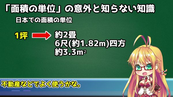 いまさら聞けない「一坪」ってどのくらいの広さ? 畳・畝・反…日本固有の面積単位をまとめてみた! 単位にまつわる豆知識も