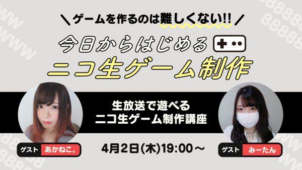 ニコ生で視聴者と一緒に遊べるゲーム制作講座、4月2日(木)19時より生放送【ゲスト:あかねこ。 みーたん】