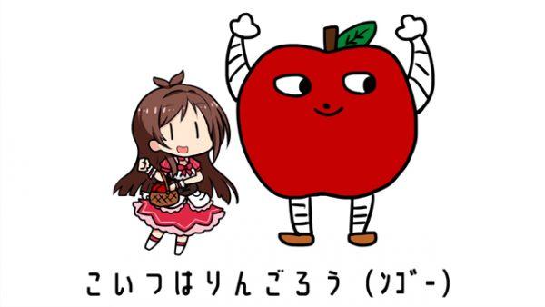 謎の中毒性!? 「たべるんごのうた」とは? 『デレマス』辻野あかりのファンソングが話題沸騰中、関連動画が次々と量産される